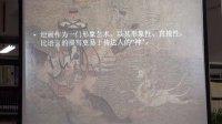 厦门大学文化讲堂 王欢:中国绘画的觉醒 略略魏晋南北朝画论思想