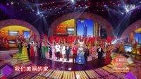中国城市联盟春节晚会 2014 主持人结尾 37