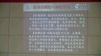 内蒙古光华教育--2012内蒙古政法干警结构化面试备考辅导视频