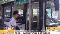 沈阳:162路公交车上的致歉信 20120704 第一时间