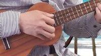 尤克里里新手入门教程24课-第十五课 弹奏根音多的歌曲-陈建廷