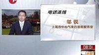 """强台风""""海葵""""最新消息:上海市中心气象台首席服务官邬锐介绍""""海葵""""最新情况[看东方]"""