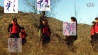 文化赞皇——赞皇田村彩虹广场舞新春贺岁系列———舞蹈《兔子舞》