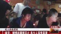 吃人的老虎机  南京:赌博机屡禁不止  多少人深受其害[看东方]