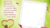 qj03婚礼喜帖制作 结婚请柬 flash请柬制作 淘宝店http:5sucai.taobao.co