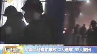 视频: 河南义马煤矿事故 【QQ:344638567】