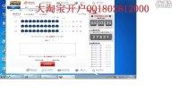 视频: 大淘宝平台注册开户1802812000