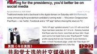 美国《今日美国》:共和党大选的社交媒体战略[东方午新闻]