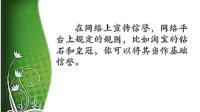 郑俊雅 最新微博营销讲座 郑俊雅107网络信誉,不仅仅是淘宝钻石和皇冠