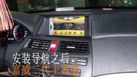 富威二代广本雅阁GPS导航,八代雅阁原车升级DVD导航