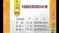 11月17日中国福利彩票3D:第2010313期开奖号码5、8、6 [新一天]817288.com