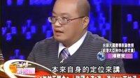 Today正经话 2014-01-22北上广崛起,威胁香港东方明珠金融地位!