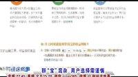 """20140121财经这些事:微信上线""""理财通""""  谁是""""零钱包""""老大?"""