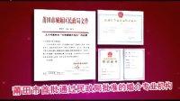 莆田红线婚姻介绍所,是一家非常专业的代发机构。