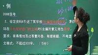 2012湖北政法干警考试-申论2-京佳教育