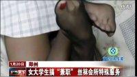 暗访郑州丝 袜会所:女孩用脚服务自称大学生