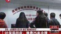"""深圳:社保缴费15年25年  被批""""缴费缴到老死""""[东方午新闻]"""