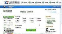 视频: 新中联赚钱吗?平台操作方法,加盟qq1135406431 官方代理