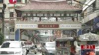 菲律宾:游行未影响唐人街 东方新闻 120511
