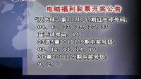 电脑福利彩票开奖公告 110427 早新闻817288.com