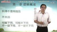 2012年山东政法干警考试李国斌-行测-判断推理1