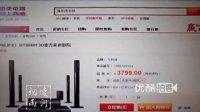 【拍客】同款商品京东商城与苏宁易购同价 高于其他电商