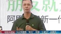 """视频: 福建人何荣-福清何荣阿里""""土豪式""""战腾讯[财经中间站] 高清"""