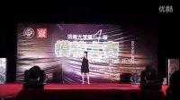 河南大学模特大赛上一美女唱的歌,很好听啊