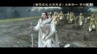 《西游记之大闹天宫》终极预告片 高清