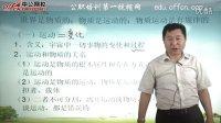 2012年河北政法干警考试-文综政治备考2