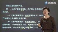 视频: 2012年 注册会计师 中华 视频配讲义加QQ781077818