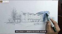 庐山手绘艺术特训营——陈红卫建筑外观马克笔快速表现