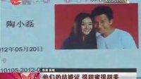 """刘恺威杨幂领取""""结婚证""""  现场分享爱情经验[新娱乐在线]"""