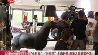 """""""小时代""""""""杜拉拉""""上海赶拍  海葵之后照常开工[新娱乐在线]"""