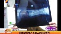 河北:铁警救人不能认定见义勇为 天天晒网 120714