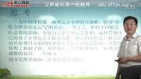2012年河北政法干警考试-文综政治备考1