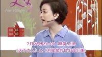 《天下女人》之《刘媛媛的快乐音乐课》预告