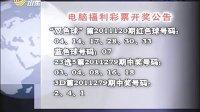 电脑福利彩票开奖公告 111014 早新闻817288.com