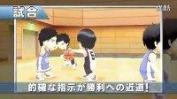 PSP《黑子的篮球》宣传视频