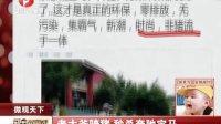 老大爷骑猪 秒杀奔驰宝马 每日新闻报 120709