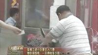 【装修工进小区要交入门费 物价局惊叹:一天得收多少钱?】2012.05.09日新闻