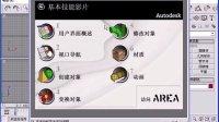 金鹰教程 (超清版) 3DsMax 9.0 1.启动软件