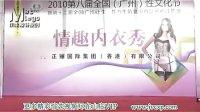 2010广州成人展丁字裤情趣内衣秀(1440X1080高清VIP分享版)