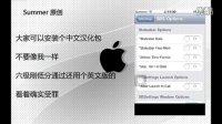 【苹果越狱插件教程(1)】Cydia SBSettings KillBackground使用介绍