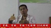 张爱生:浅表性胃炎的治疗