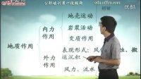 2012年河北政法干警考试-地理备考3