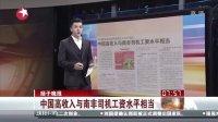 扬子晚报:中国高收入与南非司机工资水平相当[看东方]