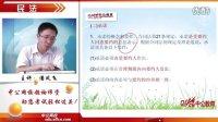2012年河北政法干警考试民法学备考视频