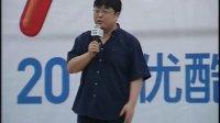 罗永浩北京大学脱口秀