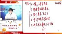 政法干警备考-申论04-吴红民